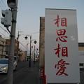 Photos: 赤信号2017.11.05本庄