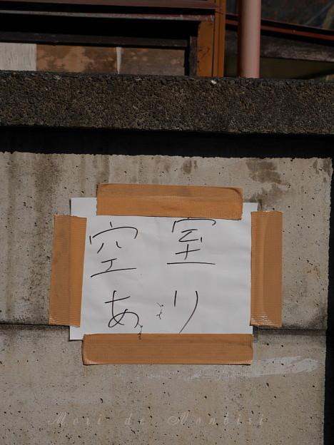 Photos: 脱力貼り紙2017.11.04奥多摩