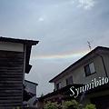 写真: 虹の架け橋
