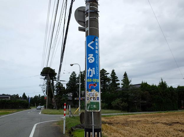 写真: くるが 富山弁で、来るの?