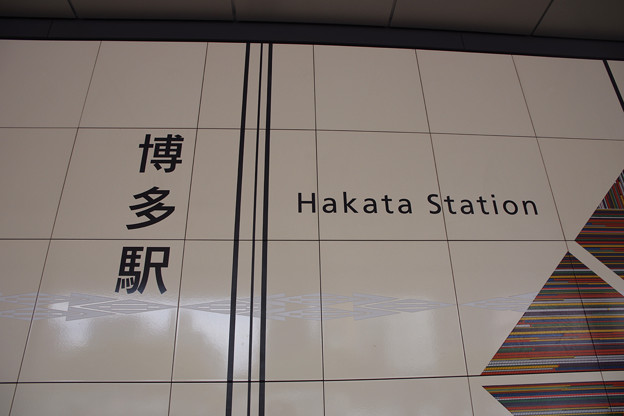博多駅 品のあるデザイン
