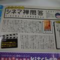 写真: 島倉先生のシネマ禅問答