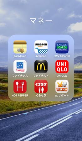 20141230マネーアプリ