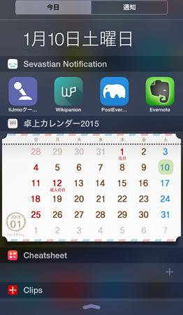 20150114卓上カレンダー(2)