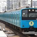 201系ケヨ54編成 各駅停車東京行き