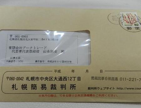 提訴ー札幌