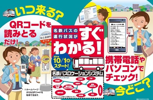 名鉄バスロケーションシステム 01