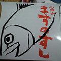 写真: ます寿司