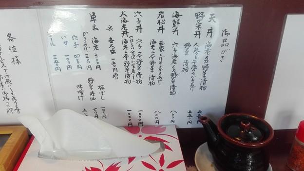 写真: 天丼の岩松のメニュー