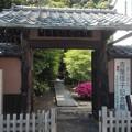 写真: 吉屋信子記念館