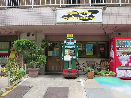 箱根カレー心