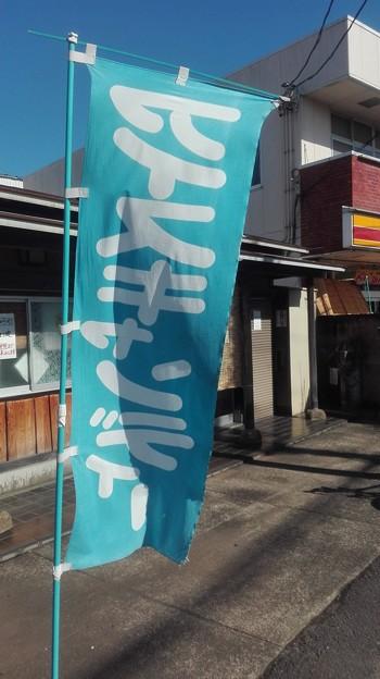 アイスキャンディーの幟と店舗@清水製餡所