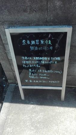 ククの看板@狛江