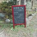 Photos: 入口の看板@仏果堂