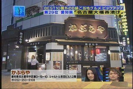 10年05月08日23時00分-テレビ朝日-SmaSTATION!!  -0(17)