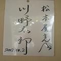 写真: 松本屋