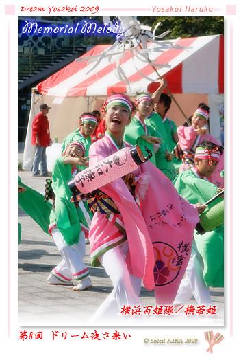 写真: 横浜百姫隊/撫若姫_20 - 第8回 ドリーム夜さ来い 2009