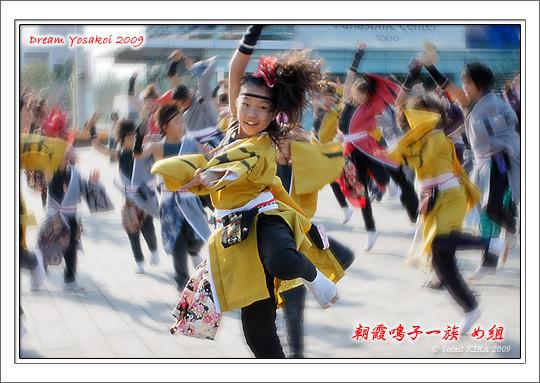 写真: 朝霞鳴子一族 め組_25 - 第8回 ドリーム夜さ来い 2009