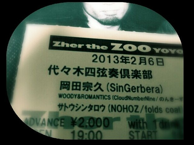 20130206_2 Zher the Zoo しんたろー