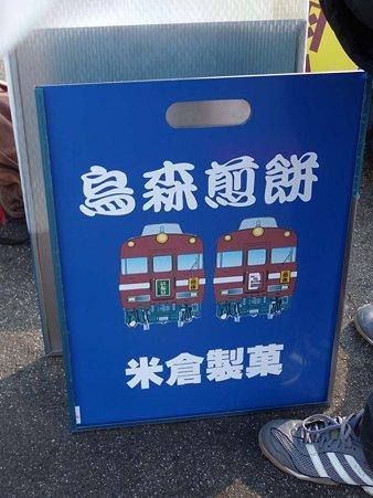 米倉製菓系統板