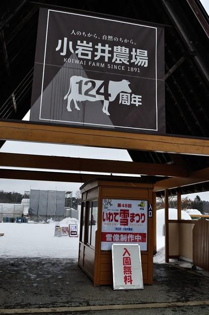 冬の小岩井農場まきば園 1