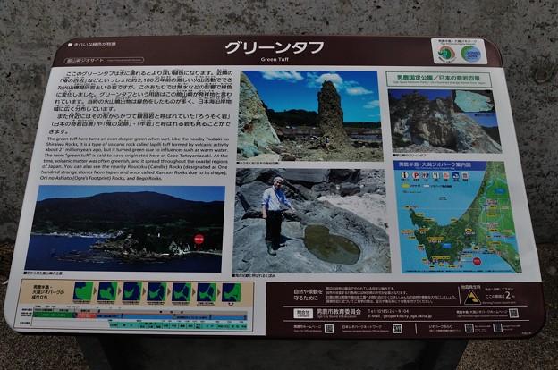 男鹿・椿漁港・グリーンタフ 16-09-19 16-08