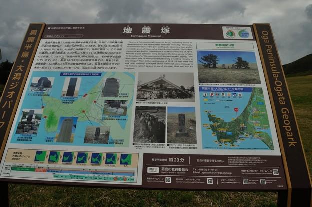 男鹿半島寒風山 回転展望台ほか 17-10-09 15-20