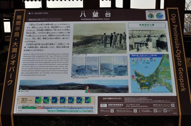 男鹿・八望台 17-03-19 14-55