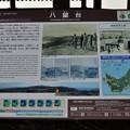 写真: 男鹿・八望台 17-03-19 14-55