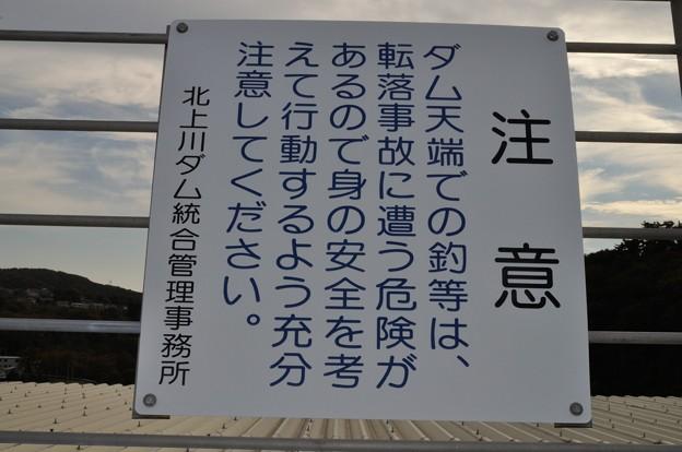 四十四田ダム 15