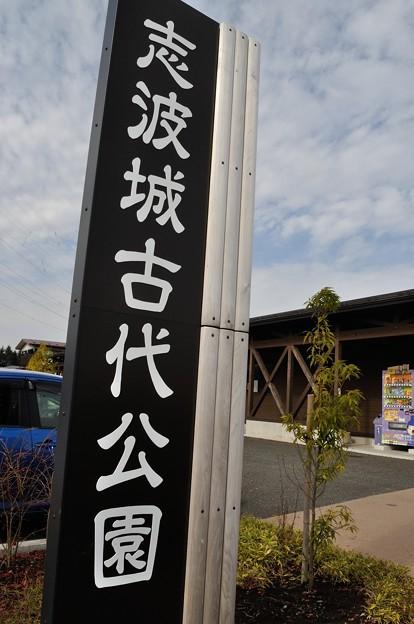 志波城古代公園 01