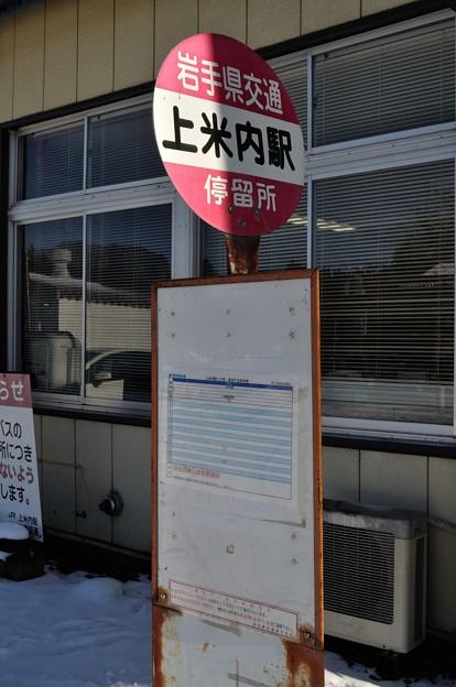 山田線 上米内駅 03