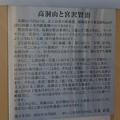 山田線 上米内駅 11
