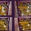 写真: 紫芋パイシュー