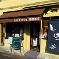 鎌倉2-65