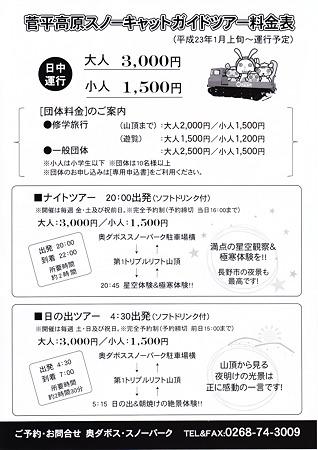 菅平高原スノーキャット料金表
