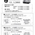 Photos: 菅平高原スノーキャット料金表