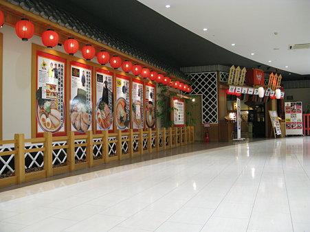 2010.01.02 ラーメン劇場(1/5)