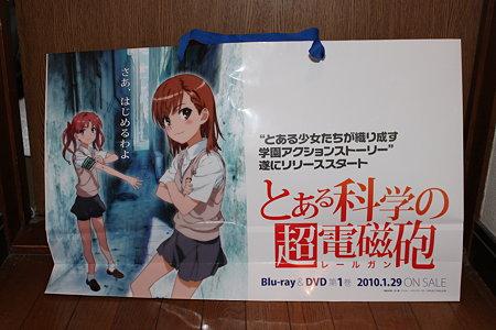 2010.01.24 電撃ジェネオン祭りGENESIS 紙袋(1/2)