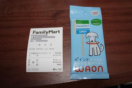 ファミリーマート限定WAONカード(1/5)