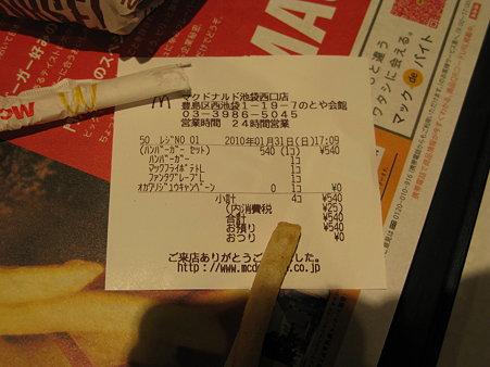 2010.01.31 マクドナルド ポテト・ドリンクおかわり自由(2/3)
