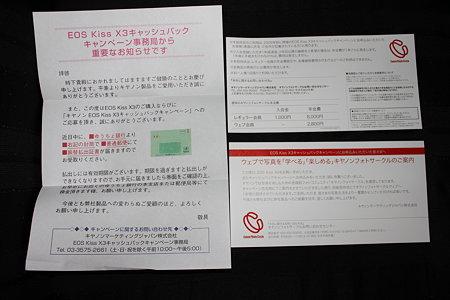 EOS Kiss X3キャンペーン 事務局からの重要なご案内(2/2)