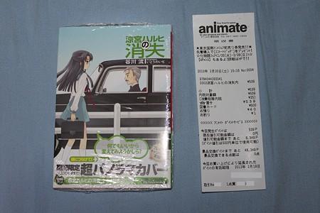 2010.02.20 涼宮ハルヒの消失 小説(1/2)