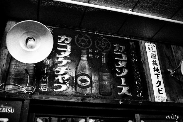 壱弐参(いろは)横丁1