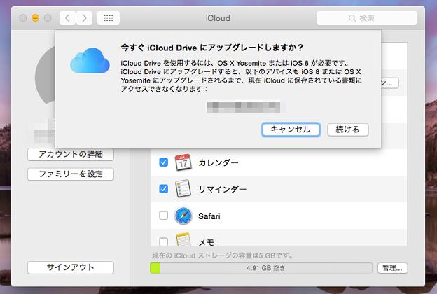 Mac OS X Yosemite:iCloud Driveアップグレード時のアラート(注意書き)