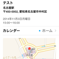 写真: iOS 8:カレンダーアプリも地図表示可能に!
