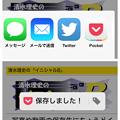 写真: iOS 8.1.2にアップデートしてから、共有メニューの「Pocket」の保存が早くなった?!