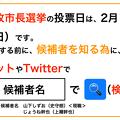 写真: 小牧市長選挙:投票前に「候補者名」で検索を! - 6(オレンジ枠 + 候補者名)