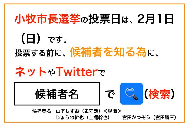 小牧市長選挙:投票前に「候補者名」で検索を! - 9(オレンジ枠 + 候補者名 3)