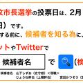 写真: 小牧市長選挙:投票前に「候補者名」で検索を! - 9(オレンジ枠 + 候補者名 3)